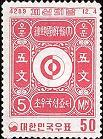 South Korea Stamp